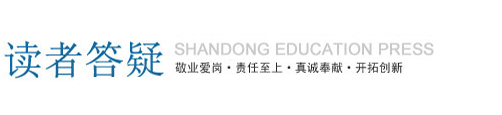 释疑解惑——SHANGDONG EDUCATION PRESS