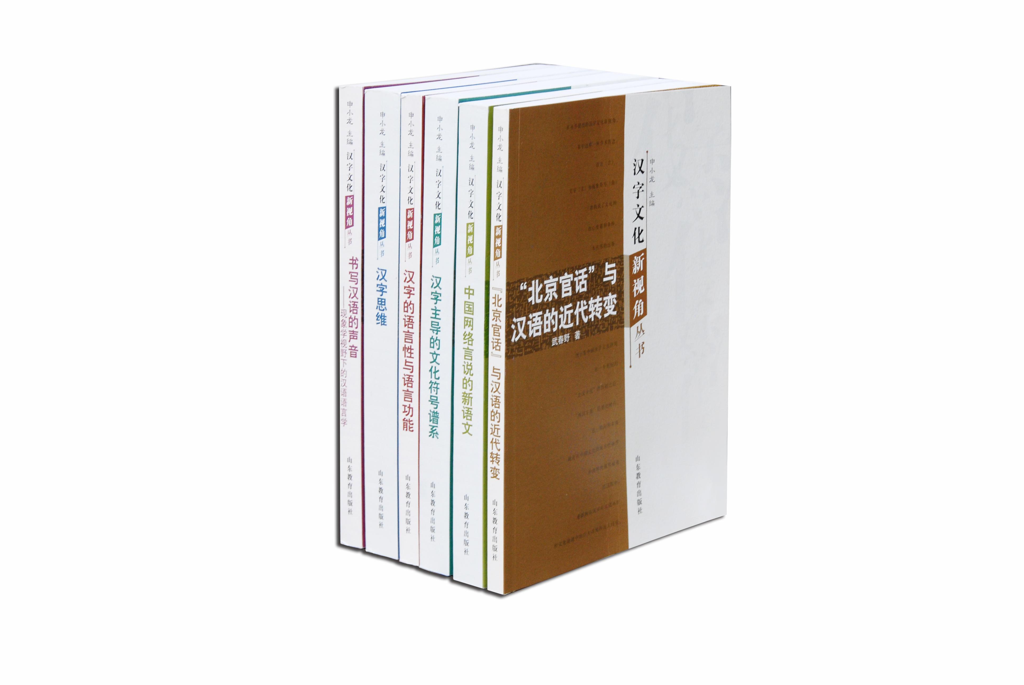 汉字文化新视角丛书(6册)(入选《中国教育报》教师喜爱的100种书)