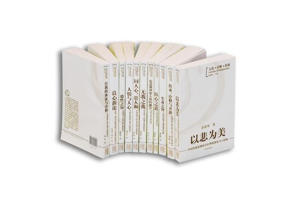 文化·诠释·转换——中国传统心理学思想探新系列(11册)