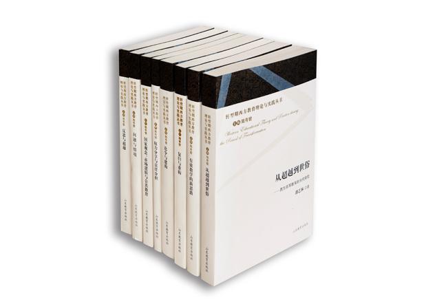 转型期西方教育理论与实践丛书(8册)(第三届中国出版政府图书奖提名奖获奖图书)