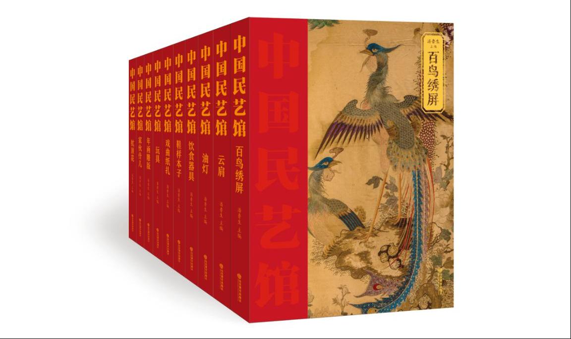 《中国民艺馆》系列丛书