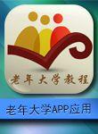 老(lao)年大學教程APP應用(yong)