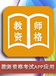 教師資格考試APP應用(yong)