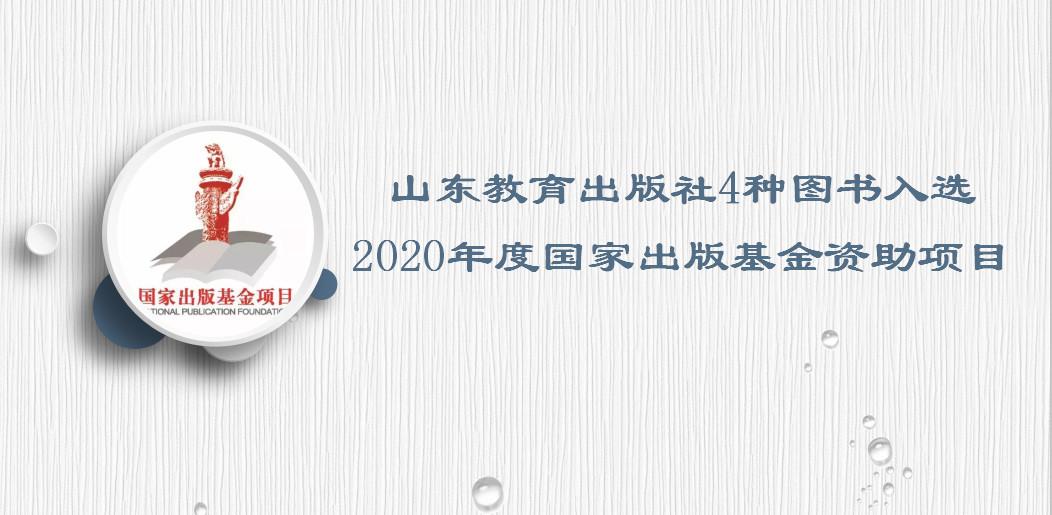 榮譽時刻 山東教育(yu)出...