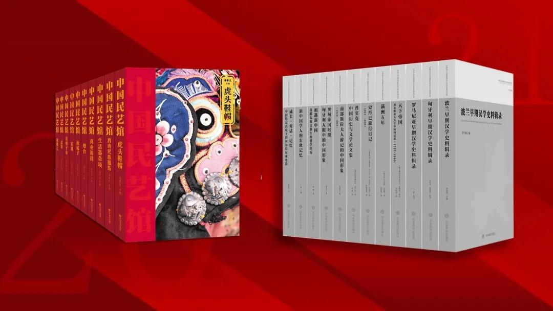 《中国民艺馆》(第二辑)、《...