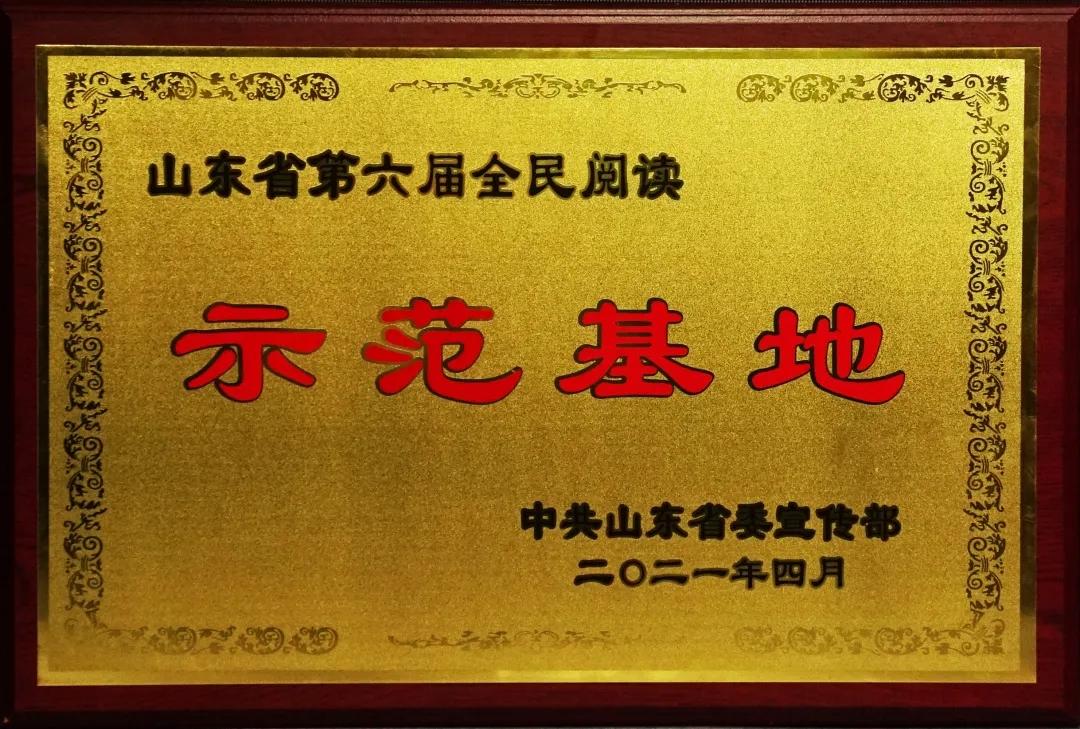 山东教育出版社被评选为...