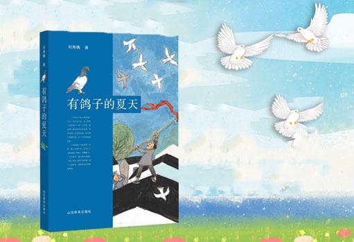 《有鸽子的夏天》荣获第十...