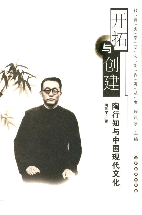 开拓与创建——陶行知与中国现代文化