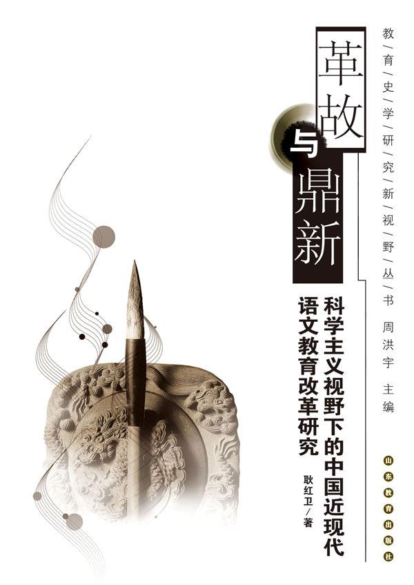 革故与鼎新——科学主义视野下的中国近现代语文教育改革研究