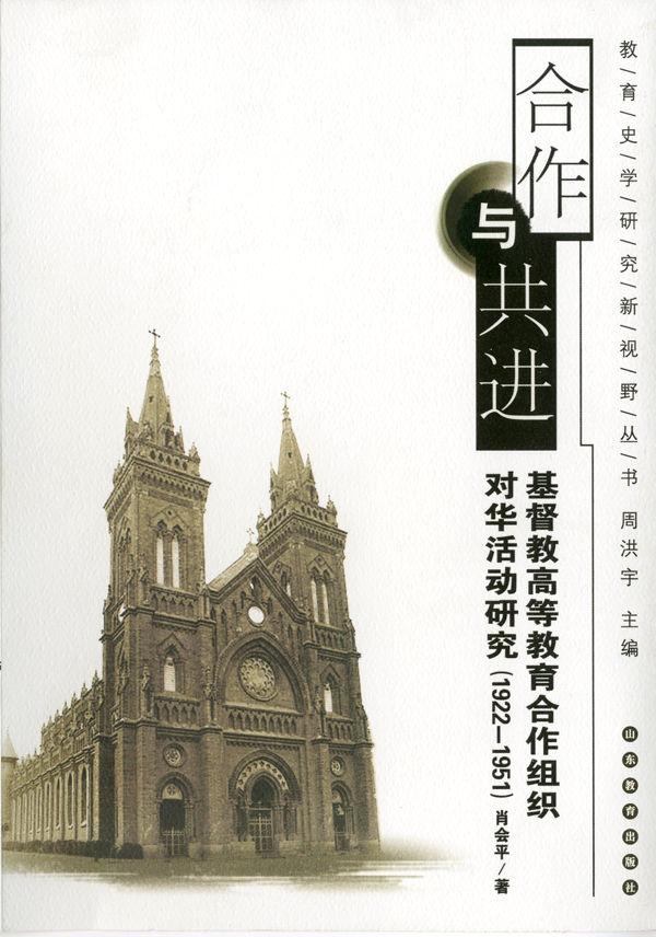 合作与共进——基督教高等教育合作组织对华活动研究