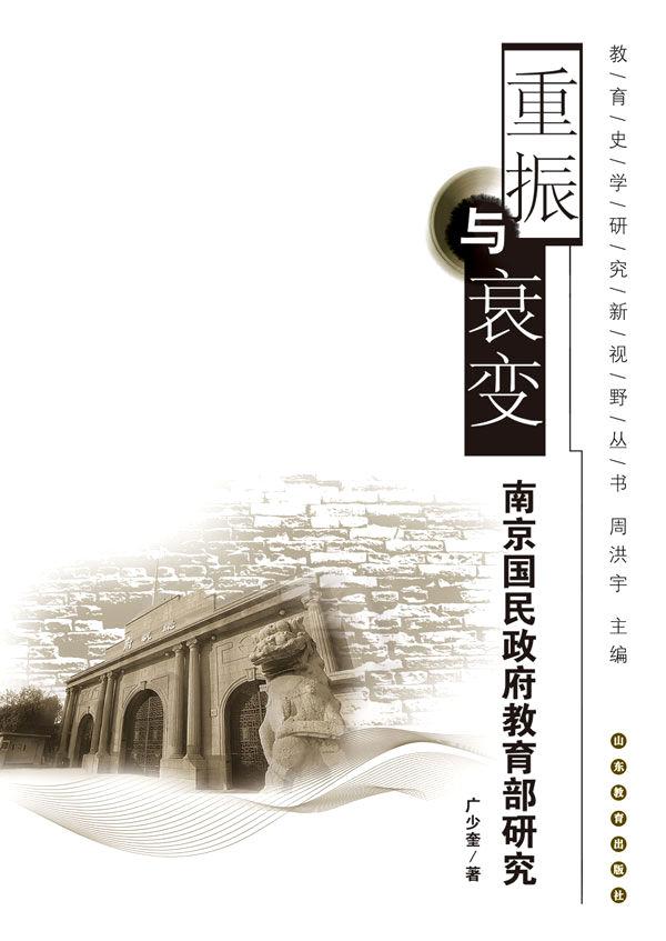 重振与衰变——南京国民政府教育部研究