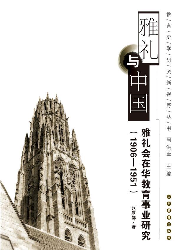 雅礼与中国——雅礼会在华教育事业研究(1906-1951)