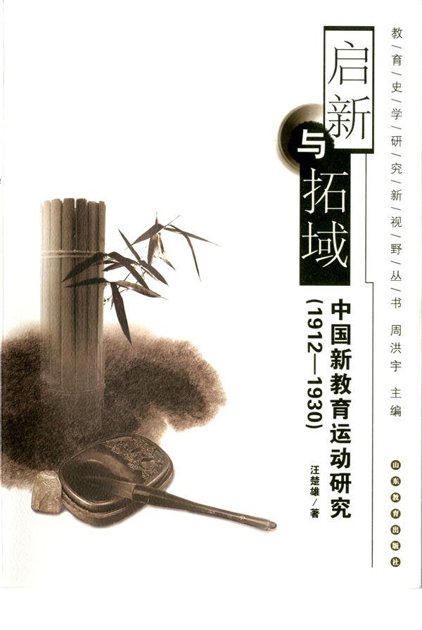 启新与拓域——中国新教育运动研究(1912-1930)