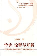 传承、诠释与开新——中国传统人格心理学及当下独立路径研究
