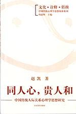 同人心,贵人和——中国传统人际关系心理学思想研究
