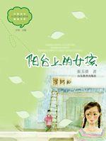 阳台上的女孩(中国当代实力派儿童文学作家精品书系)