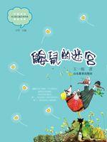 鼹鼠的迷宫(中国当代实力派儿童文学作家精品书系)