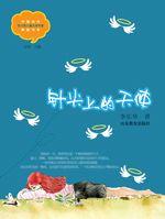 针尖上的天使(中国当代实力派儿童文学作家精品书系)