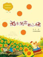 种太阳花的小猪(中国当代实力派儿童文学作家精品书系)