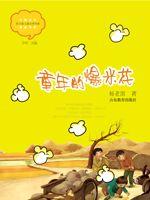 童年的爆米花(中国当代实力派儿童文学作家精品书系)