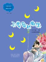 天堂里的微笑(中国当代实力派儿童文学作家精品书系)