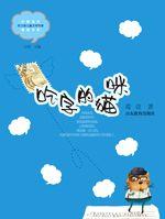 吃字的猫咪(中国当代实力派儿童文学作家精品书系)