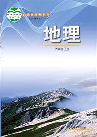 (五四)地理 六年级上册
