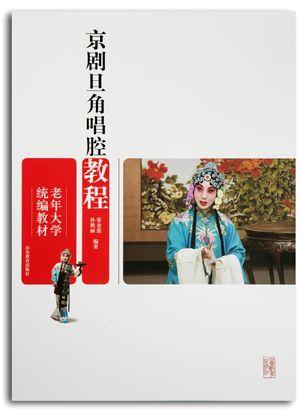 京剧旦角唱腔教程