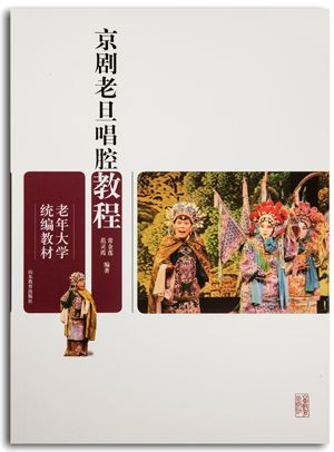 京剧老旦唱腔教程