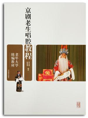 京剧老生唱腔教程