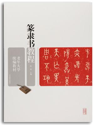 篆隶书教程