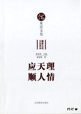 应天理 顺人情——儒家法文化