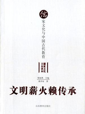 文明薪火赖传承——儒家文化与中国古代教育