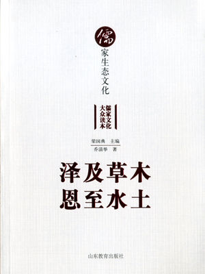 泽及草木 恩至水土——儒家生态文化