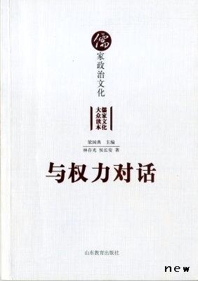 与权力对话——儒家政治文化