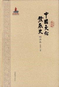 中国文化发展史(明清卷)