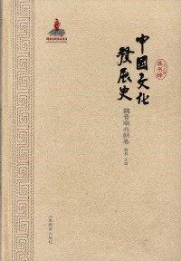 中国文化发展史(魏晋南北朝卷)