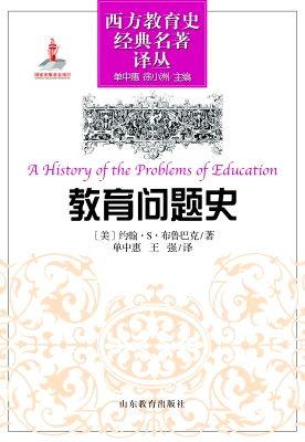教育问题史(西方教育史经典名著译丛)