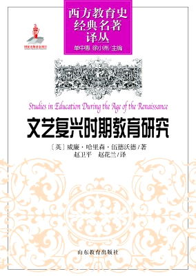 文艺复兴时期教育研究(西方教育史经典名著译丛)