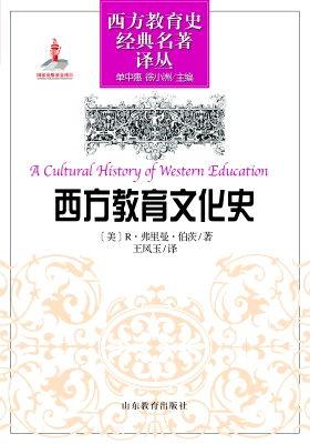 西方教育文化史(西方教育史经典名著译丛)