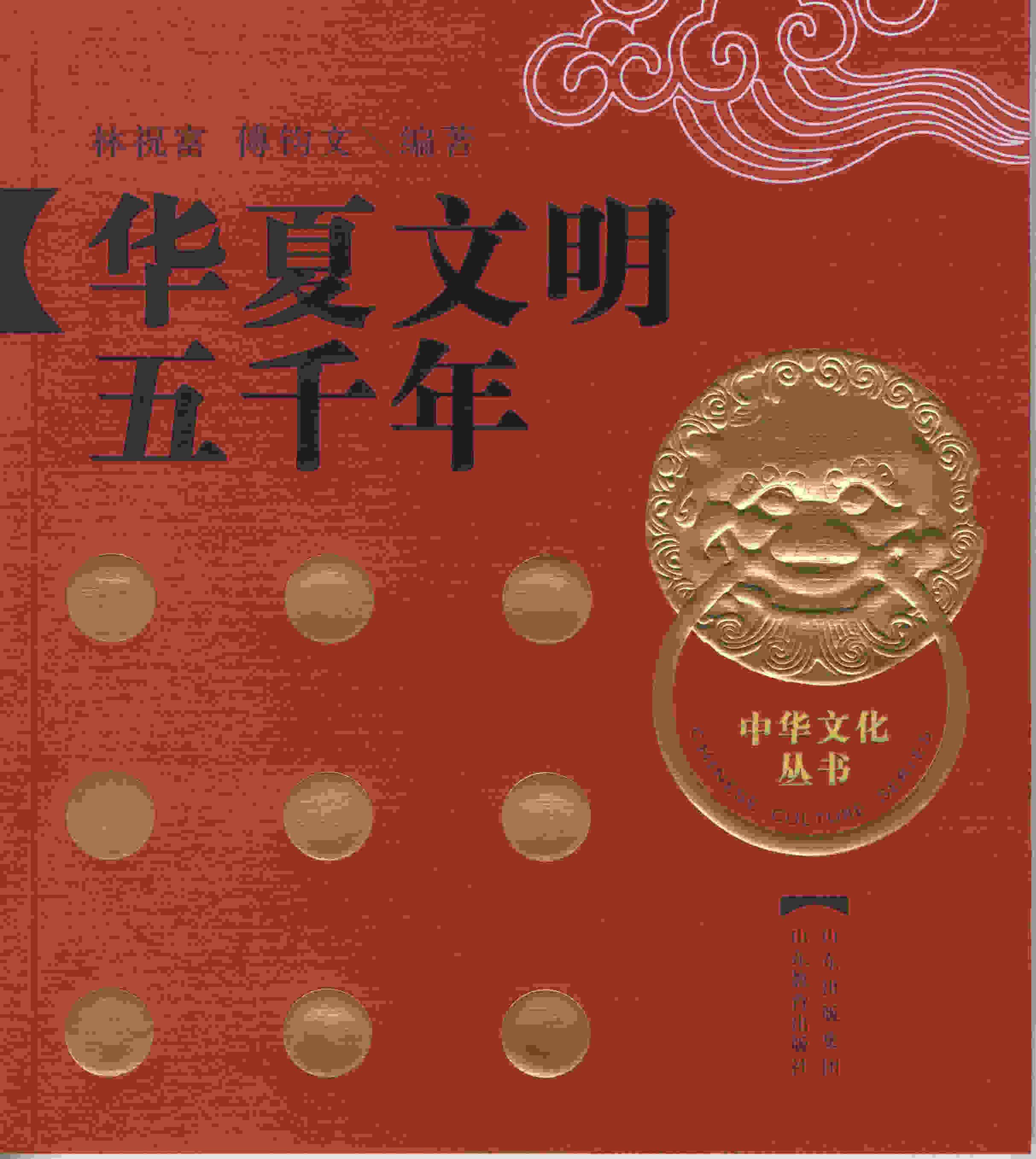 华夏文明五千年