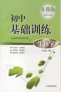 初中基础训练 生物学(七年级下册)(人教版)(2014春)