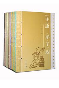 中华传统文化经典教育读本·校本教材(共10册)