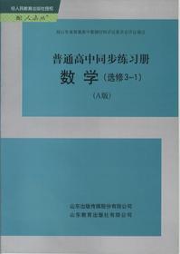 普通高中同步练习册·数学(人教A版)(选修3-1)
