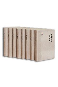 中国文化发展史(共8卷)