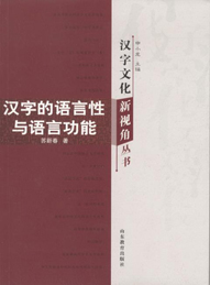 汉字的语言性与语言功能