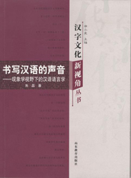 书写汉语的声音——现象学视野下的汉语语言学