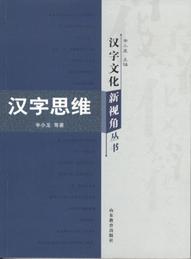 汉字文化新视角丛书·汉字思维