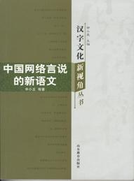 中国网络言说的新语文