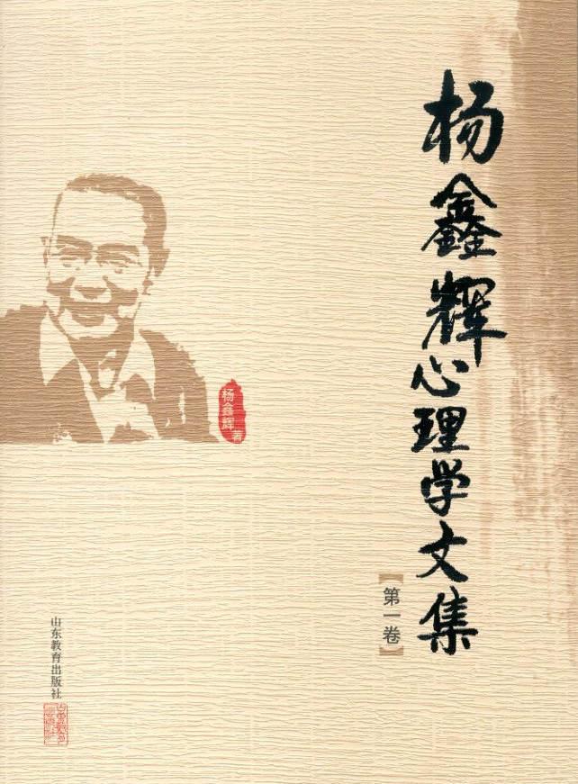 杨鑫辉心理学文集(第一卷)